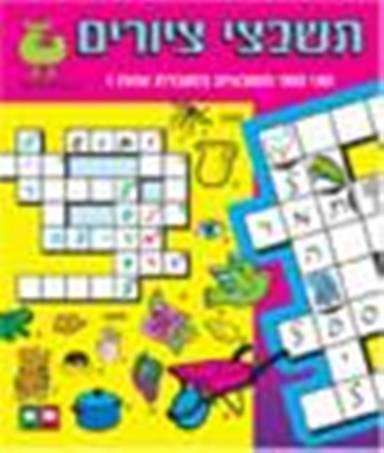 Picture Crossword Puzzles in Hebrew