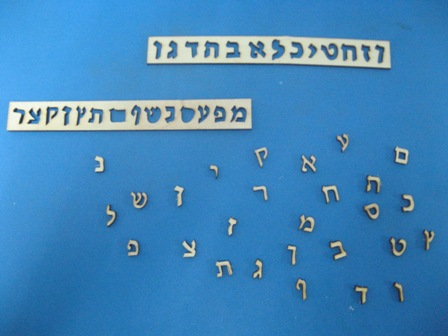 Wooden Craft letters-The entire Hebrew alphabet