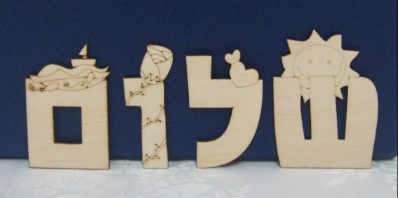 27 wooden craft letters the entire hebrew alphabet