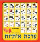Aleph-Bet Flash Cards - Illustrated - Yellow