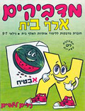 Hebrew Letters Sticker Book
