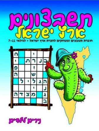 Booklet of crossword puzzles - Land of Israel